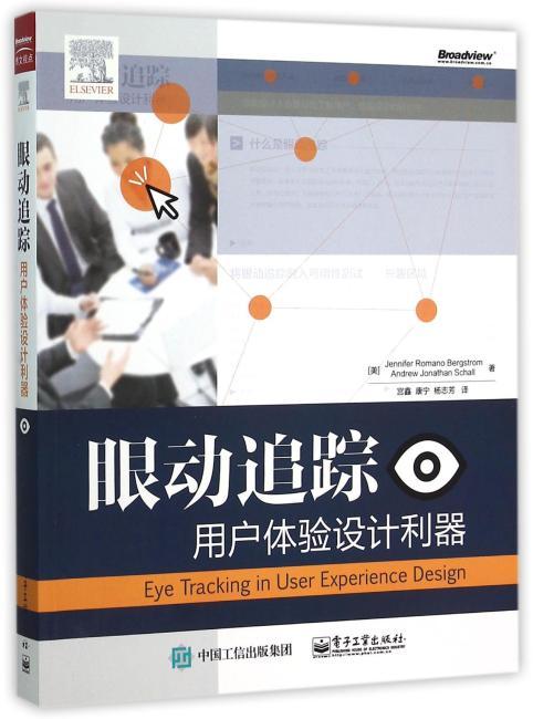 眼动追踪:用户体验设计利器