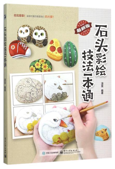 石头彩绘技法一本通(全彩)