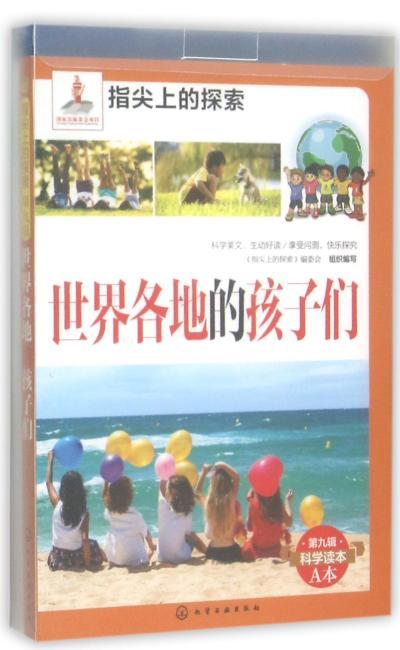 指尖上的探索--世界各地的孩子们(附显隐灯)
