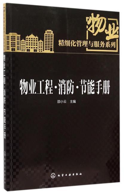 物业精细化管理与服务系列--物业工程·消防·节能手册