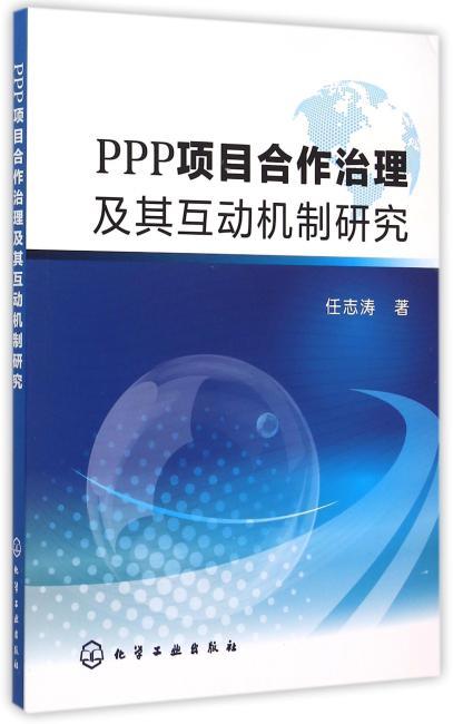 PPP项目合作治理及其互动机制研究