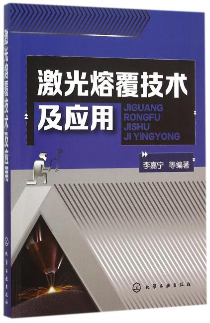 激光熔覆技术及应用