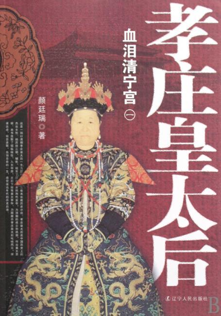 孝庄皇太后--血泪清宁宫(新版)