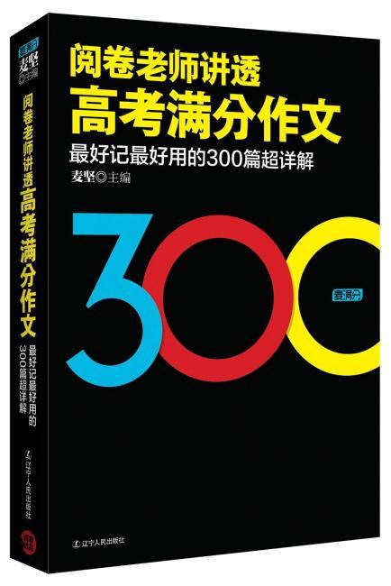 阅卷老师讲透高考满分作文:最好记最好用的300篇超详解