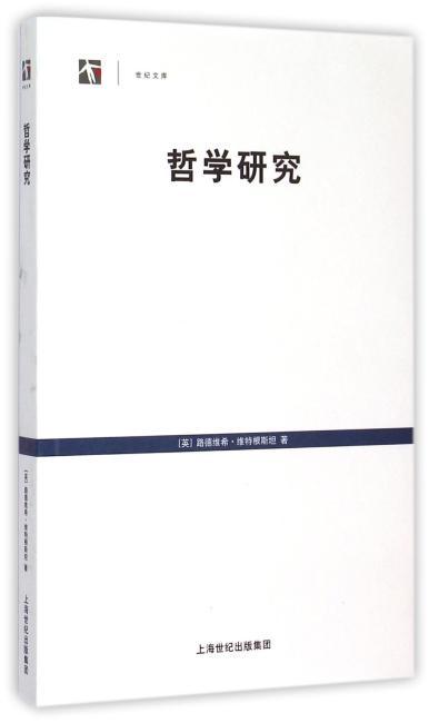 哲学研究(世纪文库)