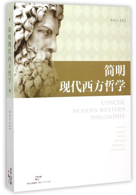 简明现代西方哲学