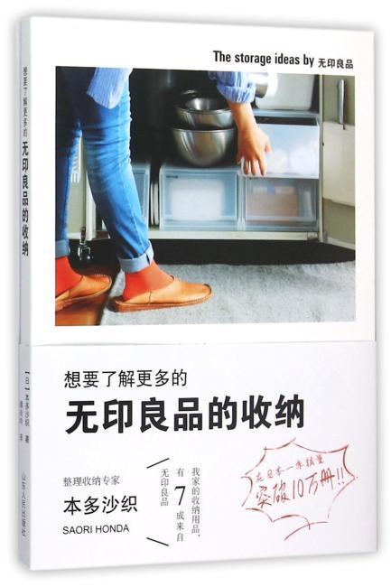 想要了解更多的无印良品的收纳(无印良品公司认可的无印良品的收纳用品实用宝典,解决你的收纳问题;该书日语版在日本1年8次加印,销量突破100,000册!)