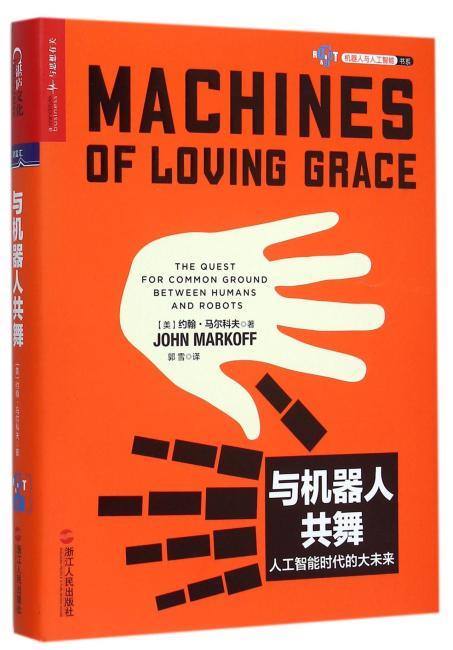 与机器人共舞(迄今为止超完整、极具可读性的人工智能史!)