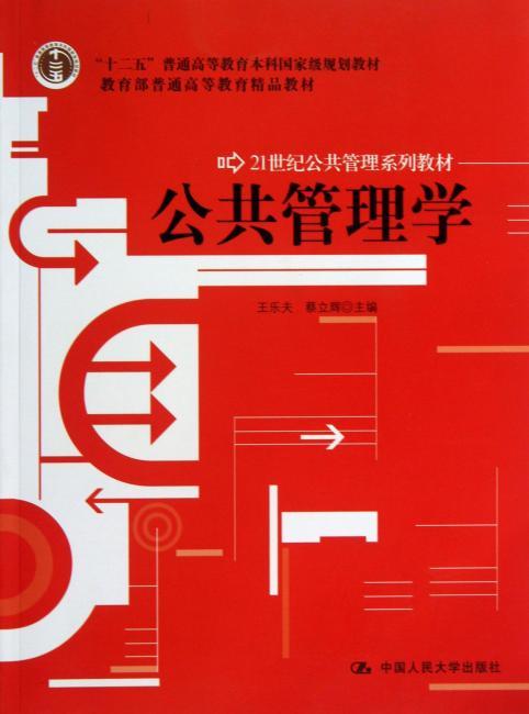 """公共管理学(21世纪公共管理系列教材;""""十二五""""普通高等教育本科国家级规划教材;教育部普通高等教育精品教材)"""