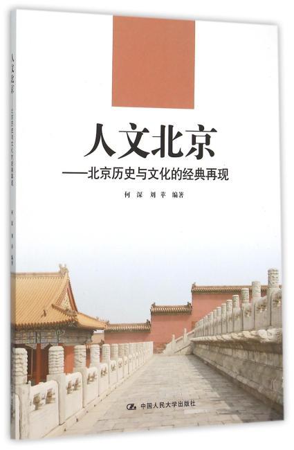 人文北京——北京历史与文化的经典再现(21世纪高职高专规划教材·通识课系列)