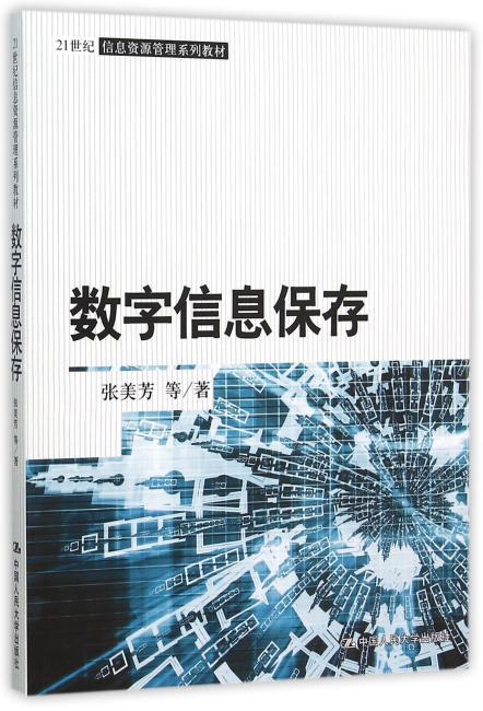 数字信息保存(21世纪信息资源管理系列教材)
