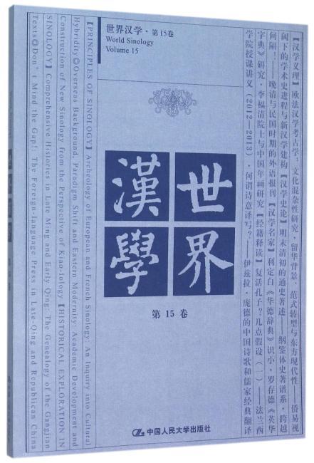 世界汉学(第15卷)