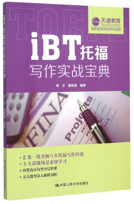iBT托福写作实战宝典