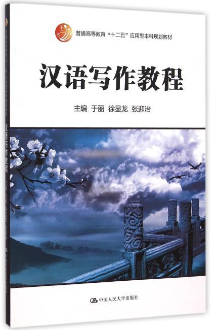 """汉语写作教程(普通高等教育""""十二五""""应用型本科规划教材)"""