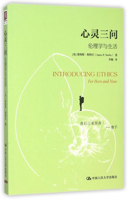 心灵三问:伦理学与生活