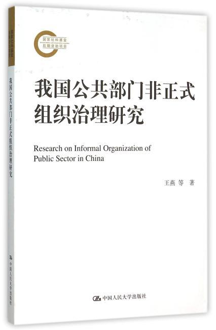 我国公共部门非正式组织治理研究(国家社科基金后期资助项目)