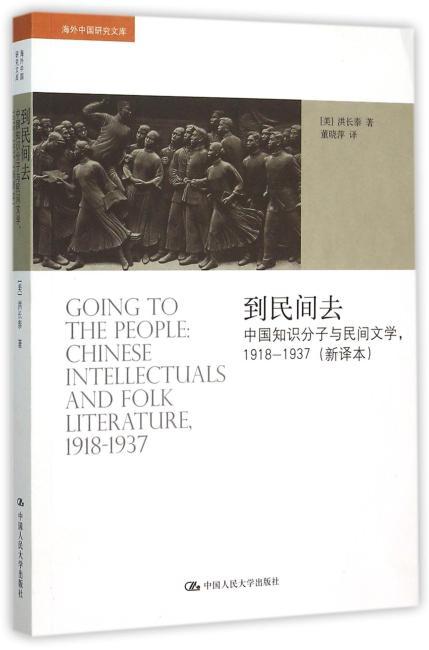 到民间去:中国知识分子与民间文学,1918——1937(新译本)(海外中国研究文库)