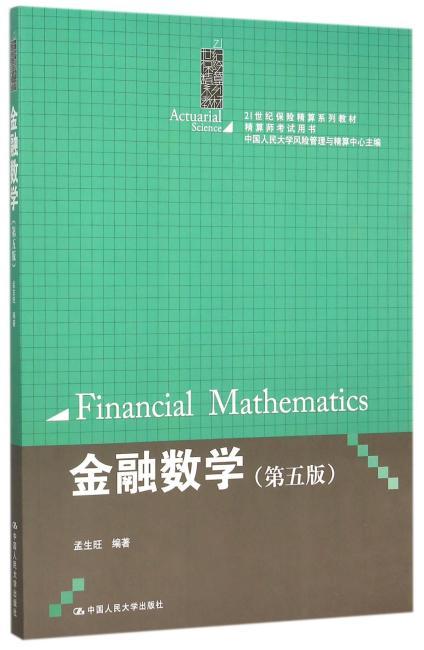金融数学(第五版)(21世纪保险精算系列教材;精算师考试用书)