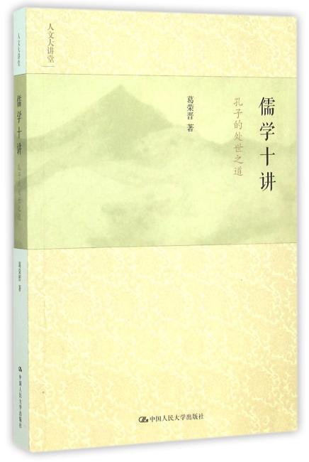 儒学十讲:孔子的处世之道(人文大讲堂)