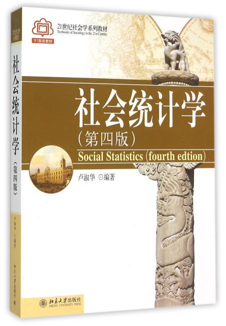 社会统计学(第4版)
