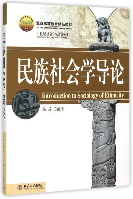 民族社会学导论