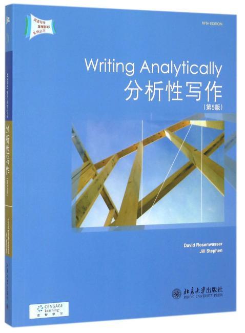 分析性写作(第5版)(英文影印版)
