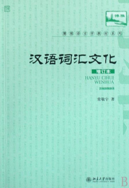 汉语词汇文化(修订版)