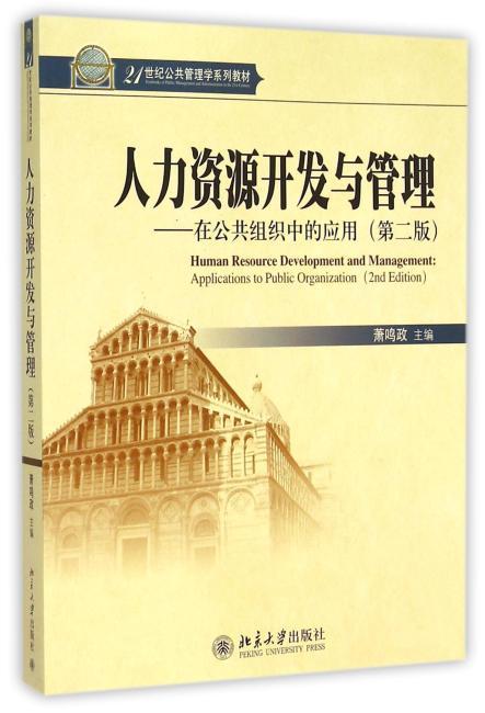 人力资源开发与管理——在公共组织中的应用(第二版)