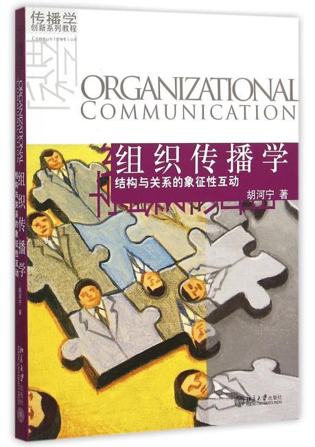 组织传播学:结构与关系的象征性互动
