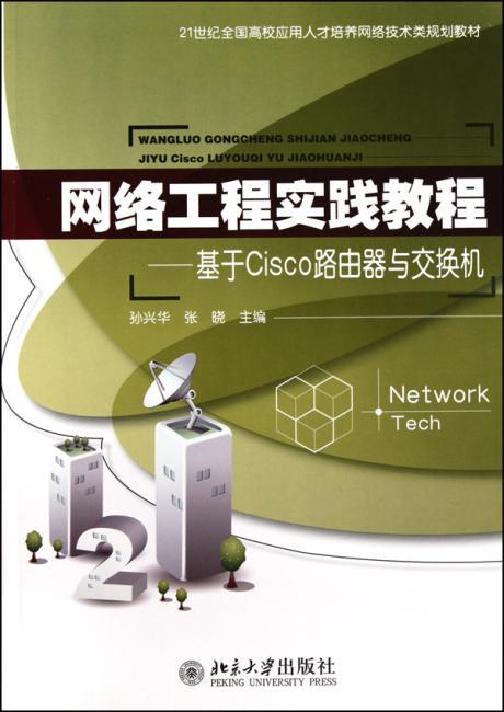 网络工程实践教程——基于Cisco路由器与交换机