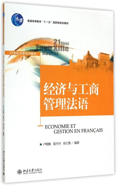 经济与工商管理法语