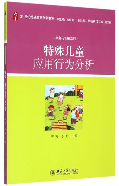 特殊儿童应用行为分析
