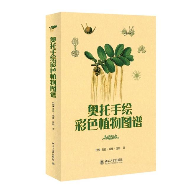 奥托手绘彩色植物图谱(秘密花园科普版)