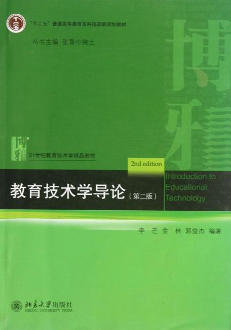 教育技术学导论(第二版)