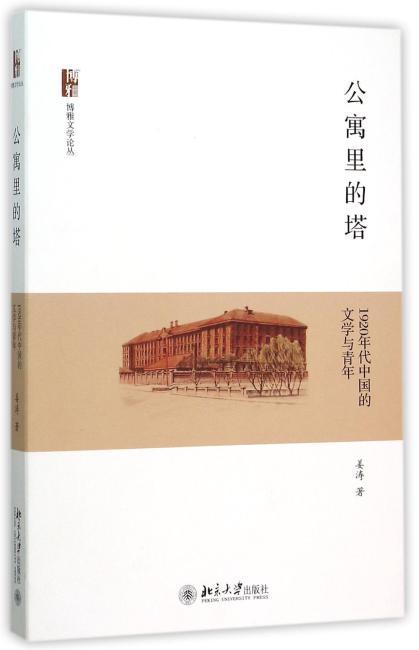 公寓里的塔:1920年代中国的文学与青年