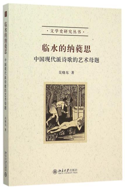 临水的纳蕤思:中国现代派诗歌的艺术母题