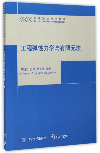 工程弹性力学及有限单元法