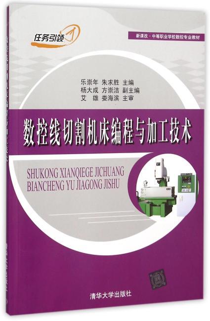 数控线切割机床编程与加工技术