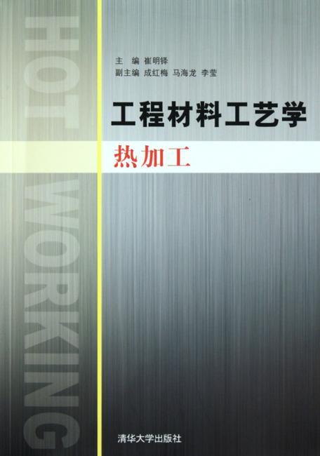 工程材料工艺学(热加工)