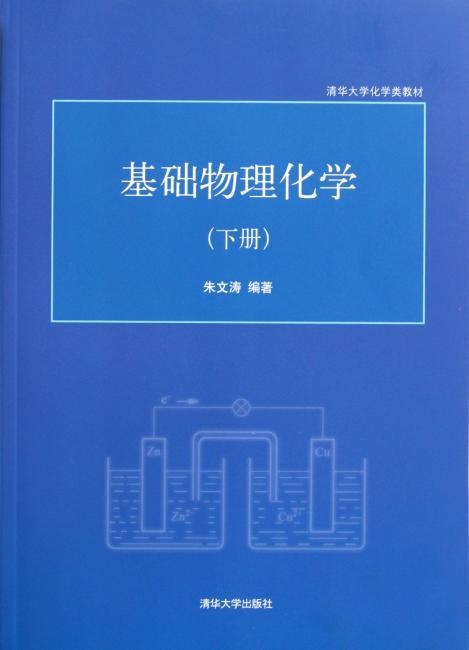 基础物理化学(下册)