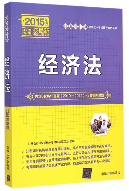 经济法 注册会计师全国统一考试辅导教材系列