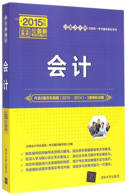 会计 注册会计师全国统一考试辅导教材系列