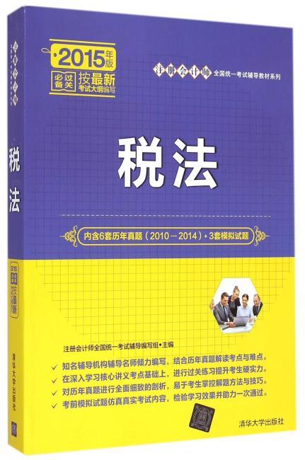 税法 注册会计师全国统一考试辅导教材系列