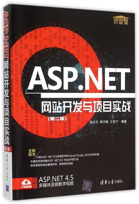 ASP.NET网站开发与项目实战(第二版)