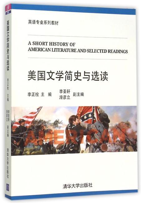 美国文学简史与选读