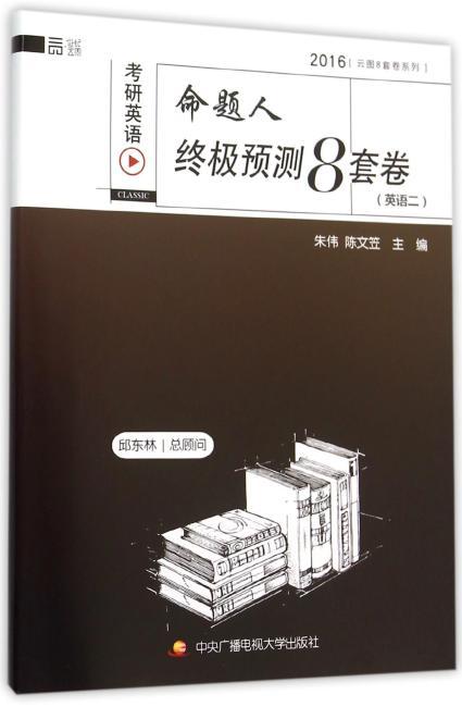 考研英语命题人终极预测8套卷(英语二)