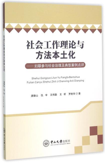 社会工作理论与方法本土化:妇联参与社会治理及典型案例点评