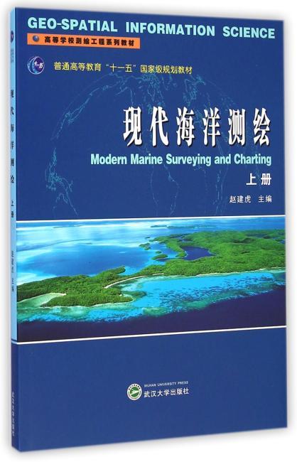 现代海洋测绘·上册(十一五国家级规划教材)