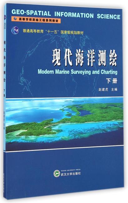 现代海洋测绘·下册(十一五国家级规划教材)