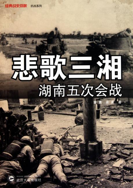 悲歌三湘:湖南五次会战